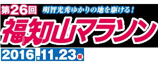 第26回福知山マラソン