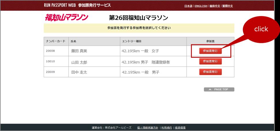【発行】手順2