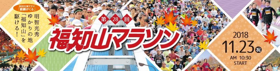 第28回福知山マラソン【公式】