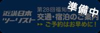 近畿日本ツーリスト トラベルインフォメーション
