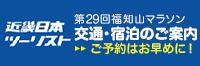 近畿日本ツーリスト 第29回福知山マラソン 交通・宿泊のご案内 ご予約はお早めに!